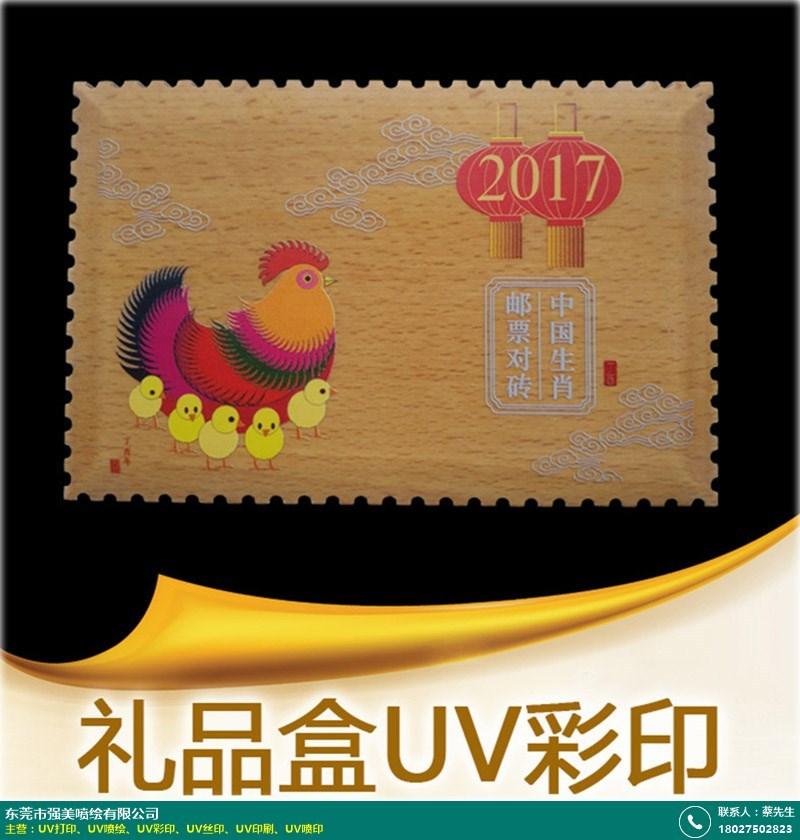 UV丝印的图片