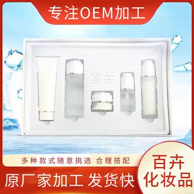 补水保湿 滋润修护化妆品护肤五件套家居美肤套盒OEM加工