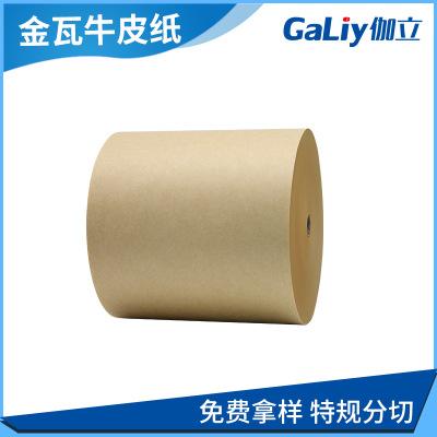 食品级单面淋膜牛皮纸
