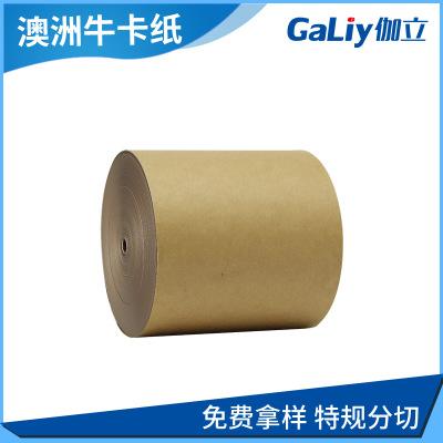 澳洲单光牛皮纸板卷筒