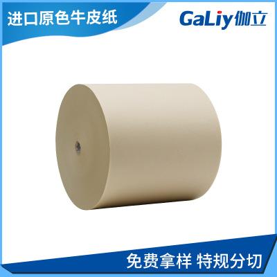 环保打板纸精牛皮纸