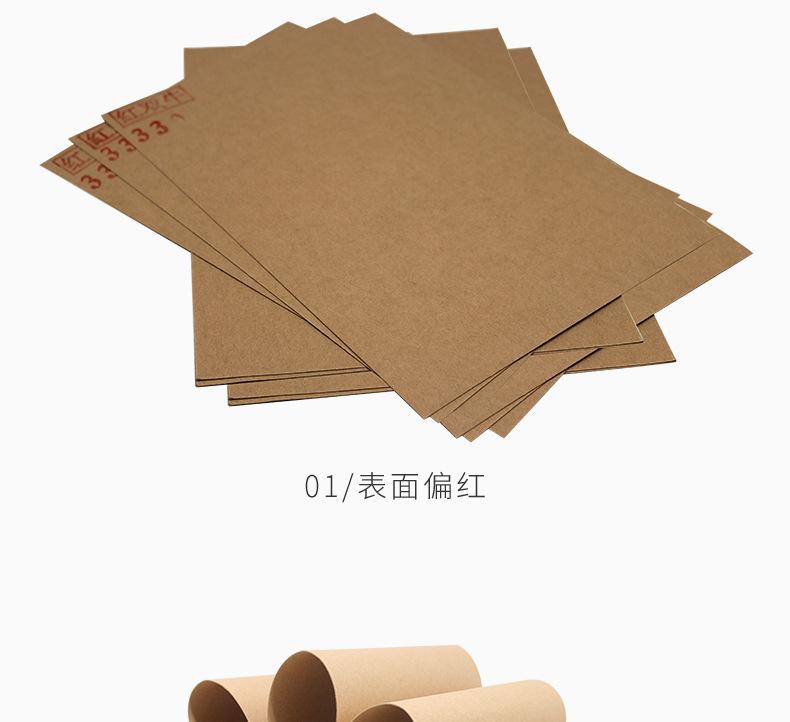 单面包装红牛皮纸