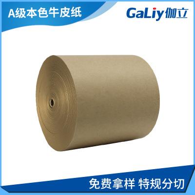 防水环保牛皮包装纸
