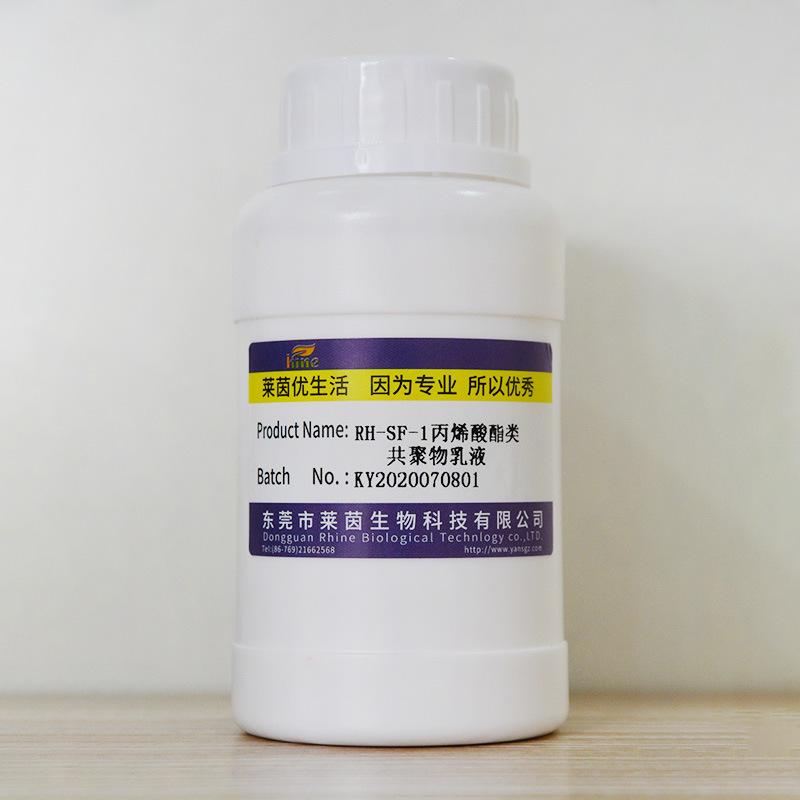RH-SF-1丙烯酸酯类 共聚物乳液 低粘度 耐溶剂性能优良 支持定制