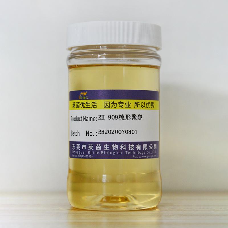 现货 RH-909梳形聚醚 非离子表面活性剂 去污、乳化、增稠等性能