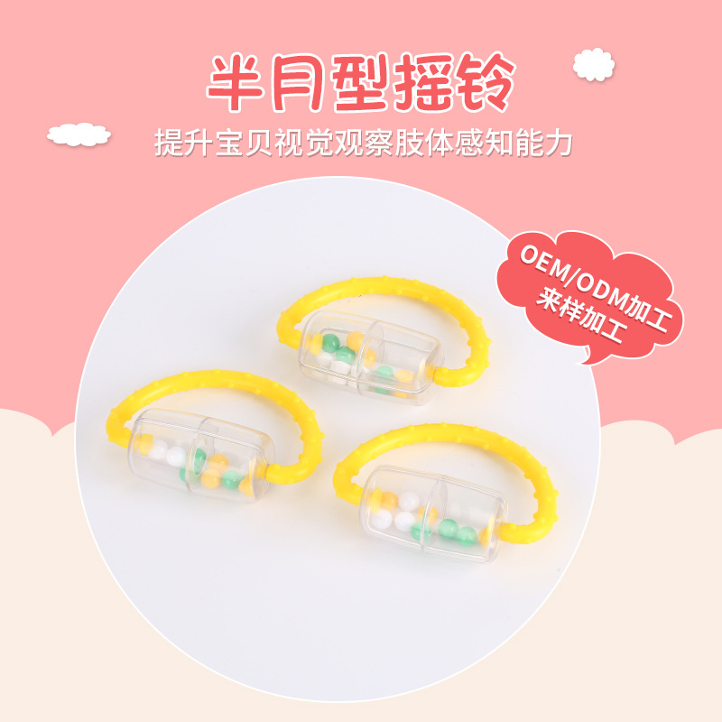 厂家批发 婴儿0-3岁玩具配件 D形串珠摇铃听觉塑胶大号手摇响铃
