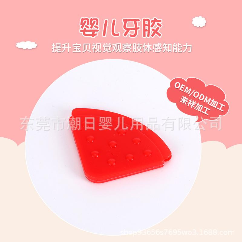 厂家直供 彩色扇形牙胶 婴幼儿早教用品咬牙胶儿童玩具磨牙胶配件