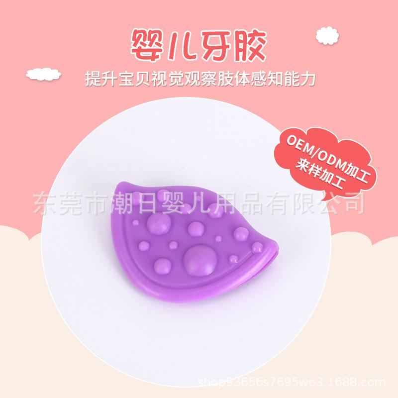 厂家直供 婴儿早教牙胶 食品级硅胶磨牙 儿童咬胶来图定制