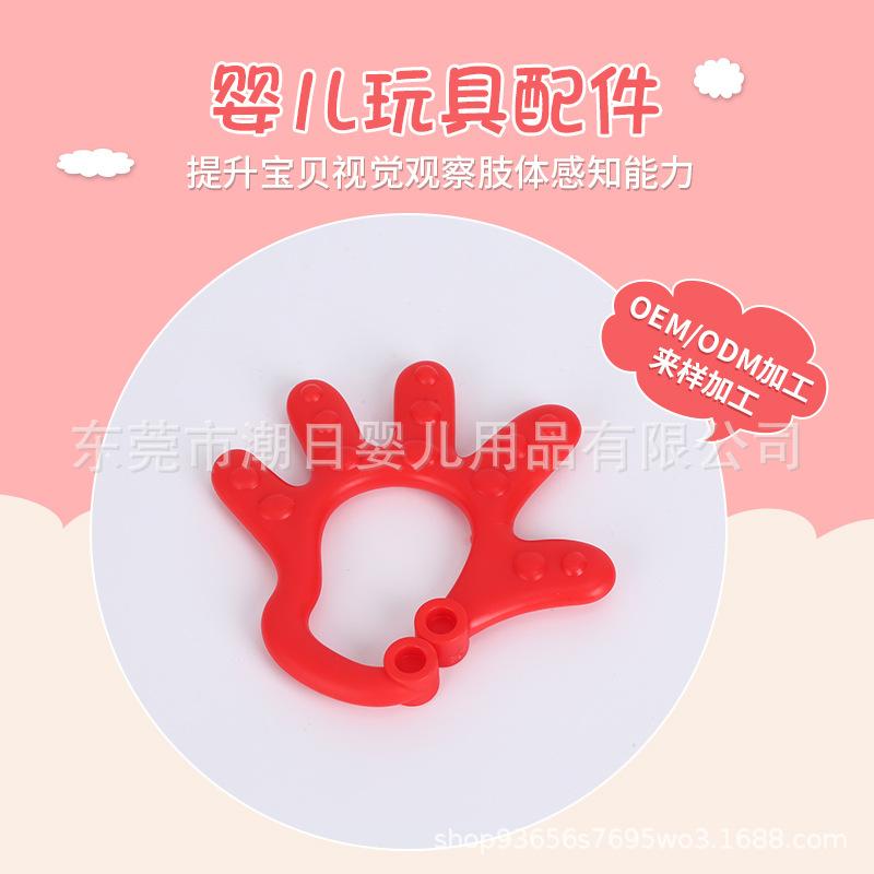 0-3岁婴儿宝宝玩具配件用品 软体硅胶牙胶手掌五指手拿玩具可定制