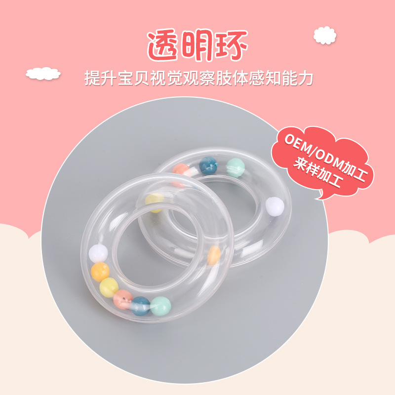 厂家直供 彩虹摇铃床件 婴儿床铃铛圆环圆圈透明ABS圈型铃铛定制