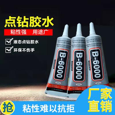 B6000胶水批发