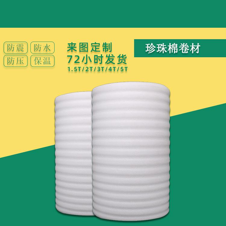 珍珠棉卷料供应商