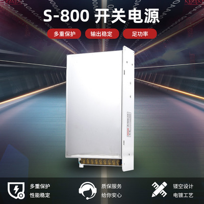 源頭廠家工業級安防監控開關電源S-800電源足功率全新元器件