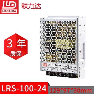 100w工業級超薄電源開關盒LRS-100-24監控電源工廠直銷品質保證