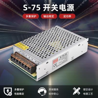 S-75系列開關電源直流穩壓模塊適配器監控恒壓電源