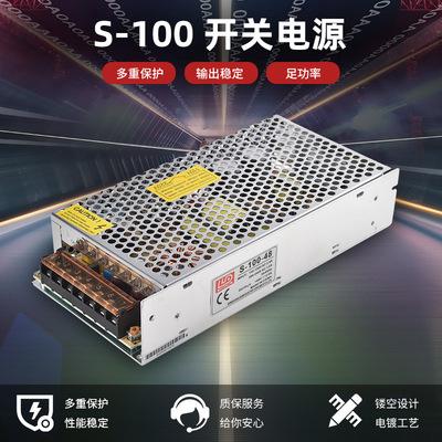 100w 開關電源直流穩壓模塊適配器監控恒壓電源