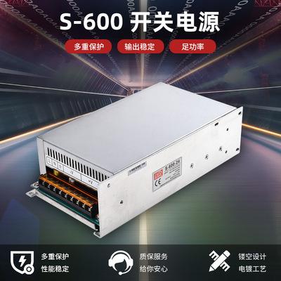 源頭廠家工業級開關電源S-600安防監控電源足功率全新元器件