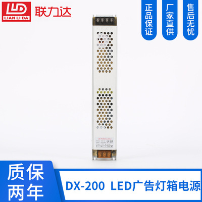 聯力達200W樓宇燈光亮化DX-200工業級防監控門禁裝置系列開關電源