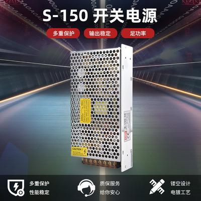 s-150w系列開關電源工業級電源驅動恒壓源廠家直銷足功率品質保證