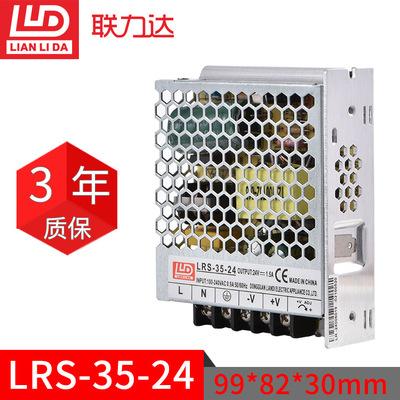 室內35w 24v開關電源LRS-35-24工業級電源開關工廠直銷品質保證