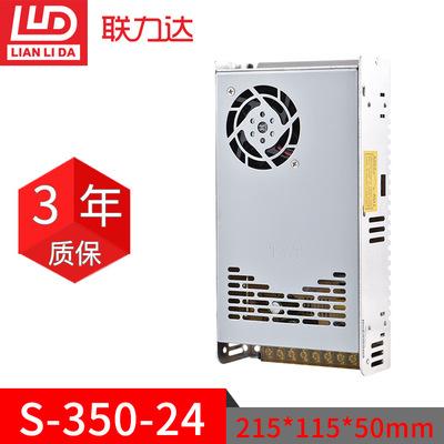 350w 24v開關電源直流模塊電源S-350-24工業級質量保證源頭廠家