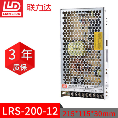 工廠直銷200w12v開關電源LRS-200-12監控電源品質保證3年壞了換新