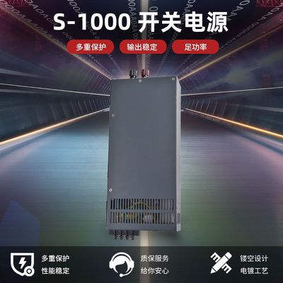 源頭廠家工業級開關電源S-1000安防監控電源足功率全新元器件