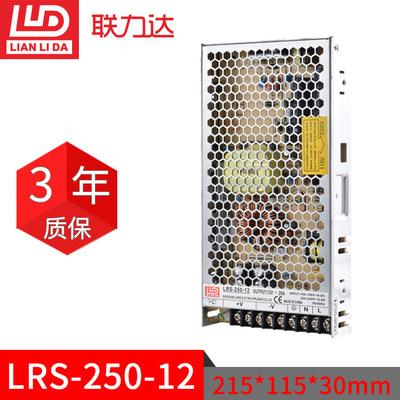 源頭廠家250w12v開關電源LRS-250-12低壓燈帶驅動電源質保3年直銷