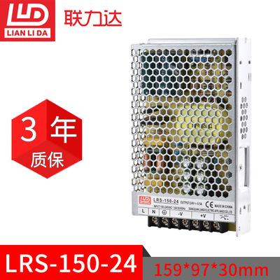 150w24v超薄開關電源LRS-150-24設備電源廠家直銷質量保證寬電壓