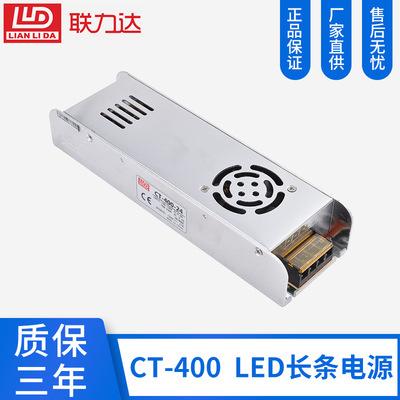 聯力達400WLED燈箱電源源頭廠家CT-400工業級LED長條系列開關電源