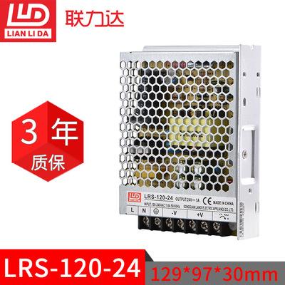 24v 5a開關電120w電源寬電壓輸入110-240V工業級超薄款直流電源