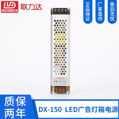 聯力達150W樓宇燈光亮化DX-150工業級防監控門禁裝置系列開關電源