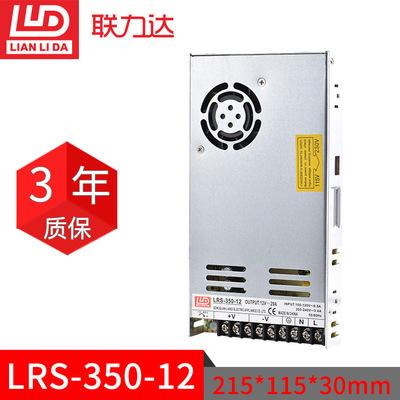 350w12v直流電源模塊LRS-350-12廣告安防監控電源質保3年壞了換新