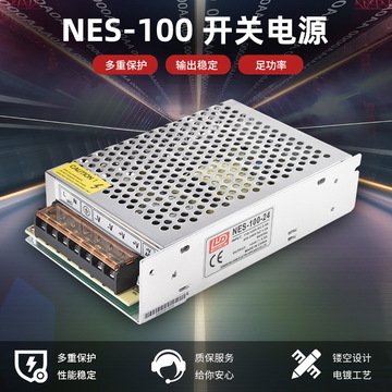 廠家工業級開關電源NES-100足功率全新元器件安防監控電源定制