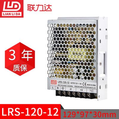 源頭廠家12v 10a開關電源工業級穩壓電源120w足功率直流模塊電源