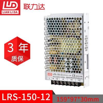 LRS超薄電源150w 12v監控電源LRS-150-12工業級DC電源廠家直銷