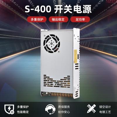 源頭廠家工業級開關電源400w系列安防監控電源足功率全新元器件