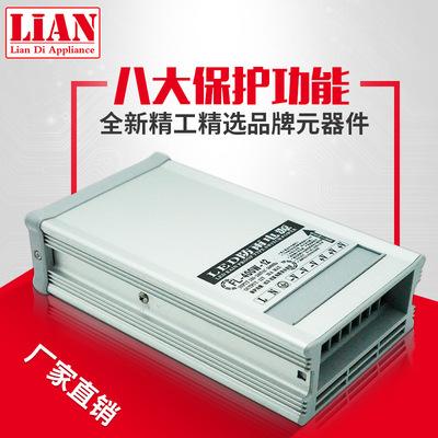 12v 400w防雨開關電源廣告燈箱戶外亮化工程線條燈洗墻燈電源驅動