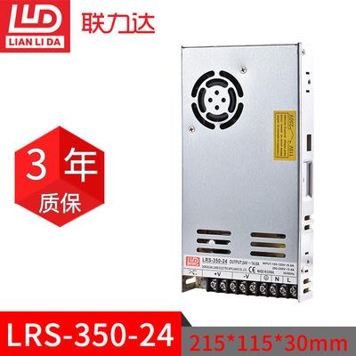350w 24v工業電源開關LRS-350-24自動化設備電源廠家直銷質保3年