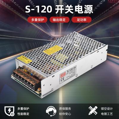 s-120W系列驅動變壓器10a室內開關電源攝像頭安防監控電源