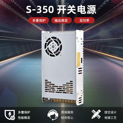 S-350系開關電源模塊工業級3D打印機電源DC直流穩壓輸出電源驅動