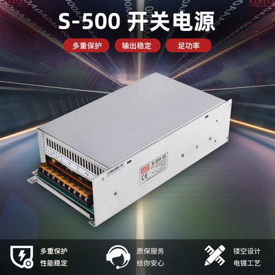 500W開關電源AC220監控安防集中供電源S-500系列大功率電源