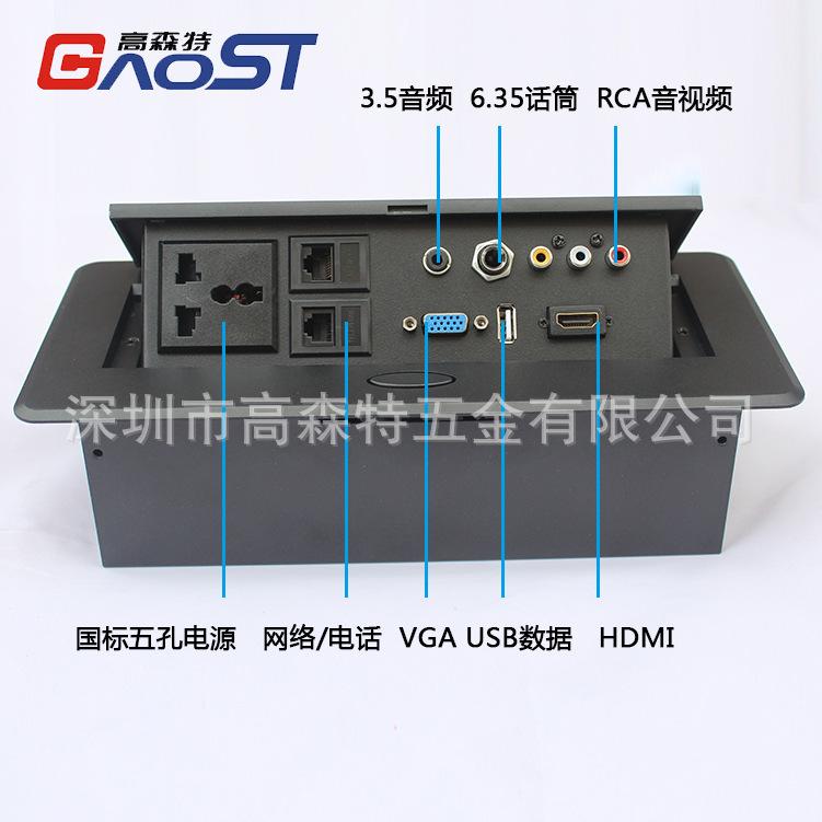 多功能会议桌插座