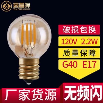 120V2.2W茶色復古led燈泡