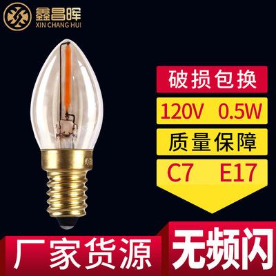 0.5W冰箱燈定制