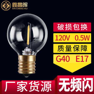 led玻璃球泡燈