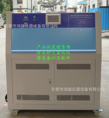 特价紫外线耐气候老化试验机紫外线老化试验机厂家鸿骏品牌制造商