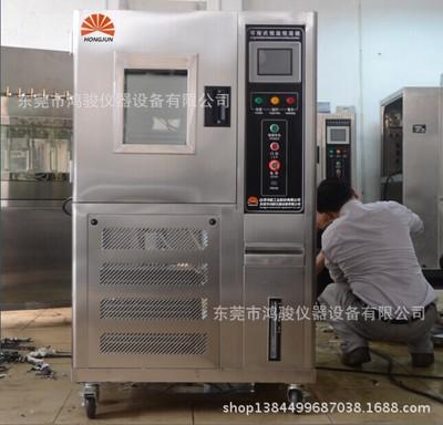 批发高低温试验箱价格、高低温试验箱厂家、可编程高低温试验箱