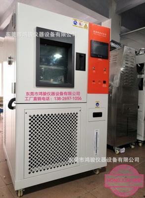 高低温箱实惠产品高低温箱批发商高低温箱生产商低温试验箱制造商