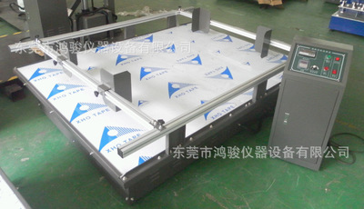 非标模拟运输振动台,非标振动试验台,非标触摸屏振动台制造商